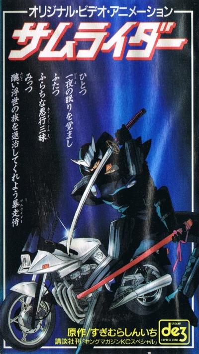 постер аниме Samurider: Nazo no Tenkousei