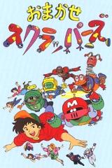 постер аниме Omakase Scrappers
