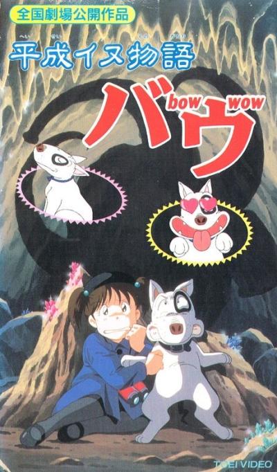 постер аниме Heisei Inu Monogatari Bow: Genshi Inu Monogatari Bow