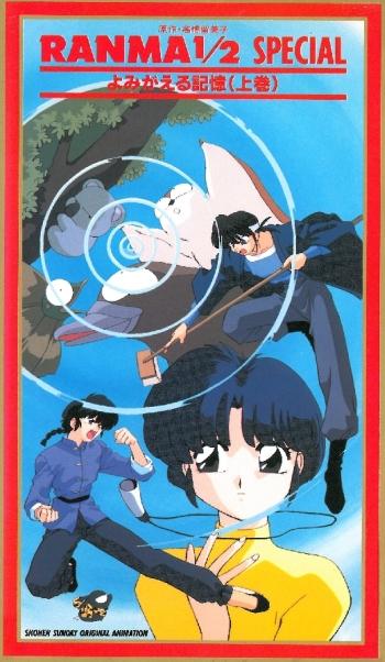 постер аниме Ранма 1/2 OVA-2