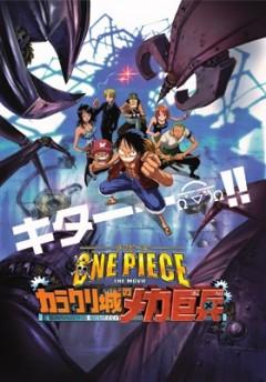 Ван-Пис: Фильм седьмой / One Piece: Karakuri Castle's Mecha Giant Soldier [Movie][RUS, JAP+SUB][2006][приключения, комедия, драма, фэнтези][DVDRip][Любительская]