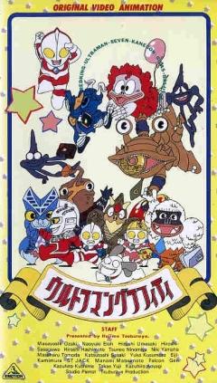 постер аниме Ultraman Graffiti
