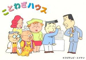 постер аниме Kotowaza House