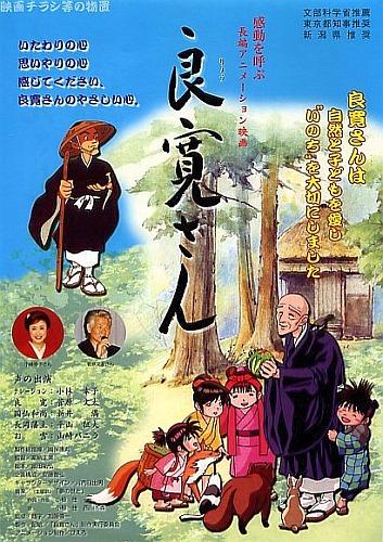 постер аниме Ryoukan-san