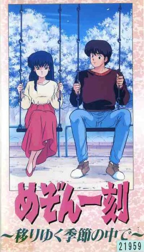 постер аниме Доходный дом Иккоку: Из сезона в сезон