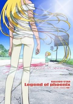 постер аниме Огни Пестрой Арены OVA-2