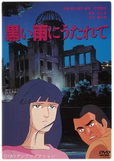 постер аниме Kuroi Ame ni Utarete