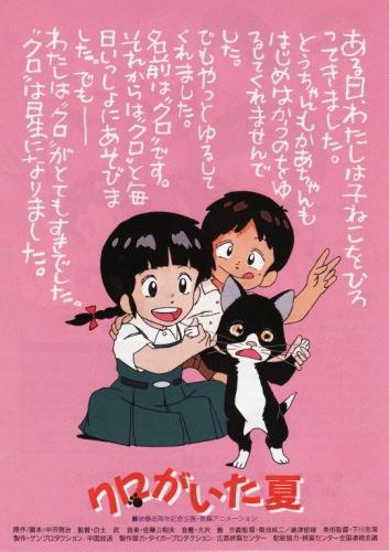 постер аниме Kuro ga Ita Natsu