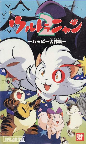 постер аниме Ultra Nyan 2: Happy Daisakusen
