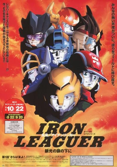 постер аниме Shippuu! Iron Leaguer: Silver no Hata no Moto ni