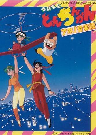 постер аниме Tsuide ni Tonchinkan