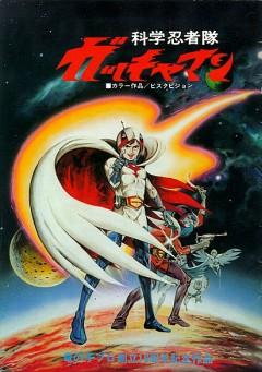 постер аниме Kagaku Ninja-Tai Gatchaman (1978)