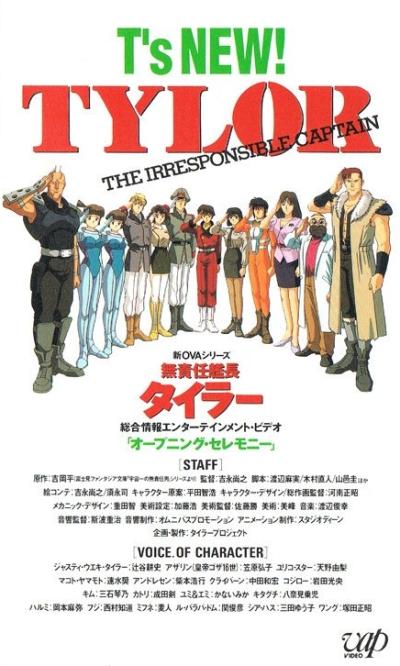 постер аниме Безответственный капитан Тайлор OVA-2