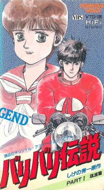 постер аниме Легенда о мотоциклах OVA