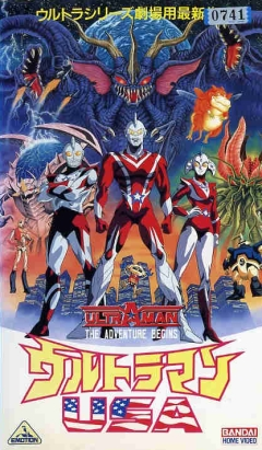 постер аниме Ultraman USA