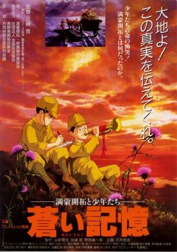 постер аниме Aoi Kioku: Manmou Kaitaku to Shounen-tachi