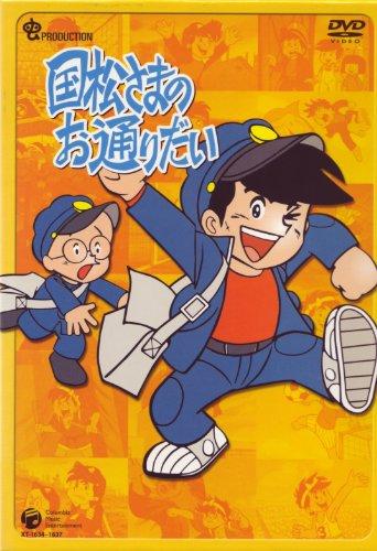постер аниме Kunimatsu-sama no Otoridai
