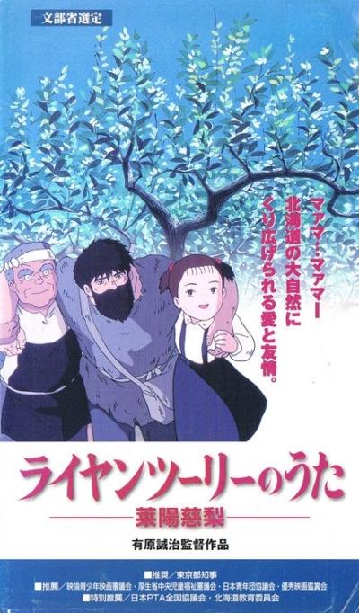 постер аниме Raiyantsuuri no Uta