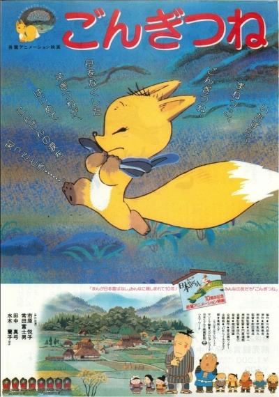 постер аниме Gongitsune