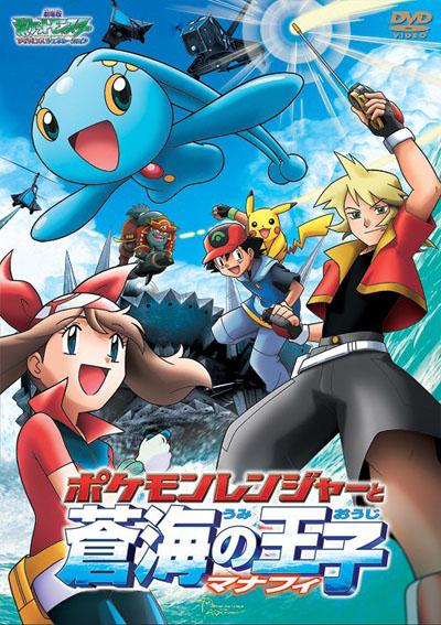постер аниме Покемон (фильм 09)