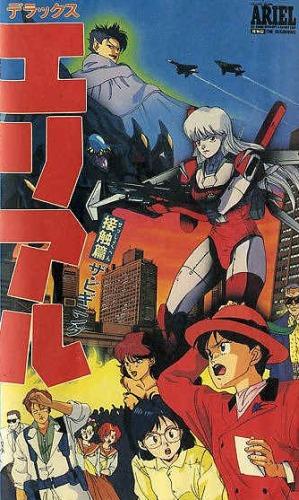 постер аниме Ариэль OVA-2