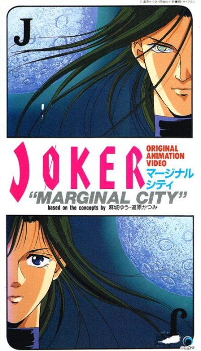 постер аниме Джокер
