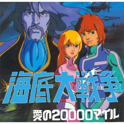 постер аниме Kaitei Daisensou: Ai no 20.000 Miles