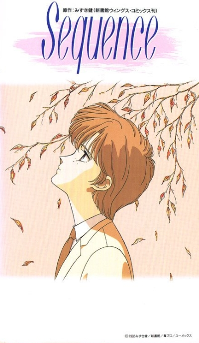 постер аниме Секвенция