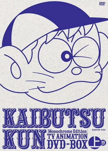 постер аниме Кайбуцу [ТВ-1]