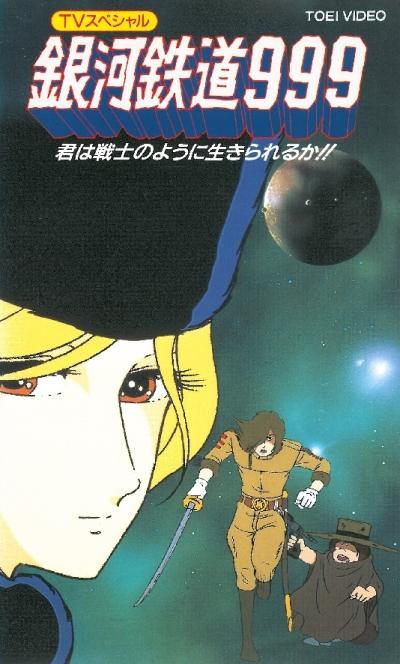 постер аниме Галактический экспресс 999: Ты можешь жить, как воин?