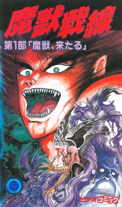 постер аниме Majuu Sensen