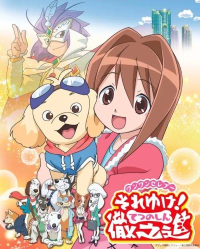постер аниме Wan Wan Serepuu Soreyuke! Tetsunoshin