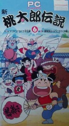 постер аниме Peach Command Shin Momotarou Densetsu