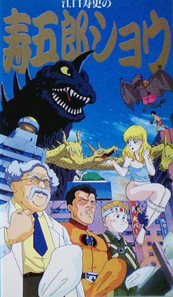 постер аниме Kotobuki Gorou Show