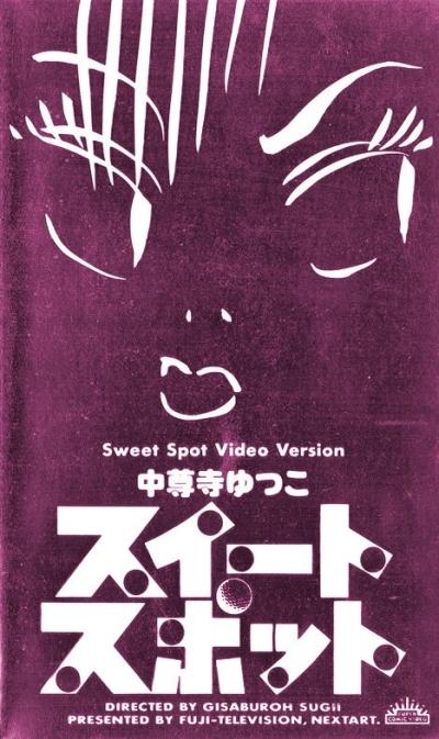 постер аниме Sweet Spot