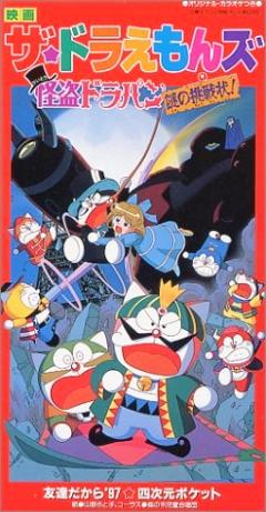 постер аниме The Doraemons: Kaitou Dorapan Nazo no Chousenjou!
