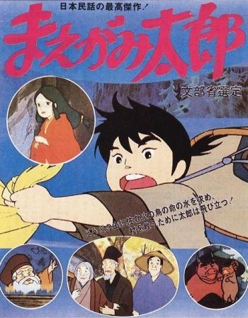 постер аниме Maegami Tarou