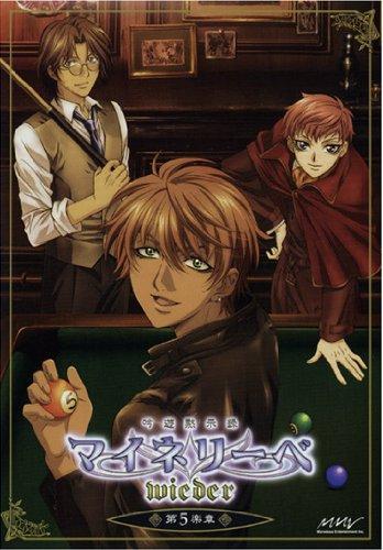 постер аниме Моя любовь 2