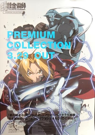 постер аниме Стальной алхимик OVA