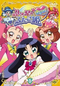 постер аниме Fushigi-boshi no Futago-hime Gyu!