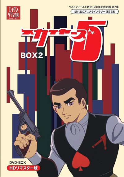 постер аниме Shin Skyers 5