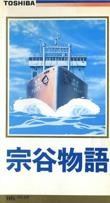 постер аниме Souya Monogatari