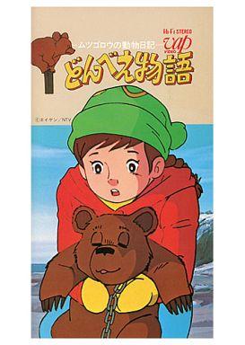 постер аниме Donbe Monogatari