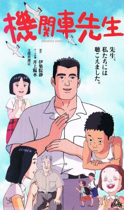 постер аниме Kikansha Sensei