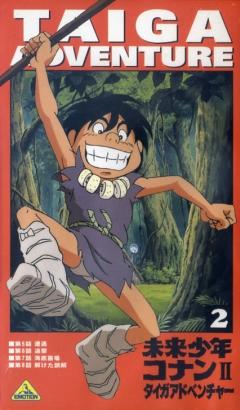 постер аниме Mirai Shounen Conan II: Taiga Adventure