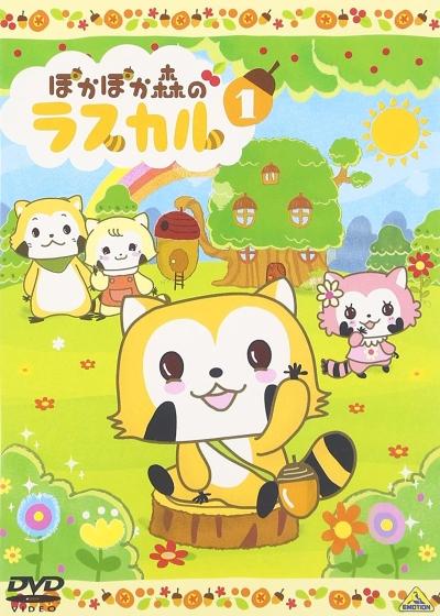 постер аниме Poka Poka Mori no Rascal