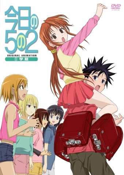 постер аниме Сегодня в 5-Б классе OVA-1