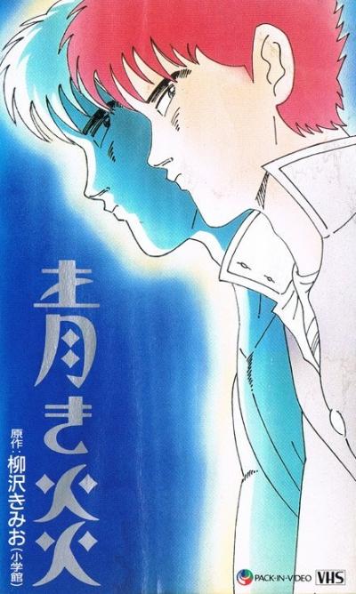 постер аниме Синие огни