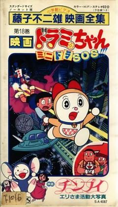 постер аниме Dorami-chan: Mini-Dora SOS!!!
