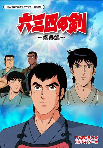 постер аниме Musashi no Ken